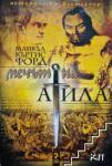 Мечът на Атила (2009)