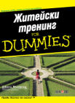Житейски тренинг for Dummies (2009)
