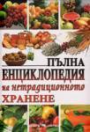 Пълна енциклопедия на нетрадиционното хранене (2009)