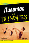 Пилатес For Dummies (2009)