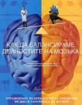 Как да балансираме дейностите на мозъка (2009)