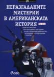 Неразгаданите мистерии в американската история (2009)