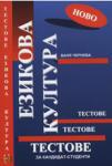 Езикова култура - тестове за кандидат-студенти (2009)