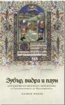 Зубър, видра и паун (2008)