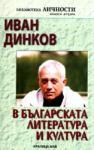 Иван Динков в българската литература (2009)