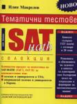 Тематични тестове от типа SAT MATH селекция (2008)