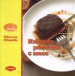 Избрани рецепти с месо (2009)