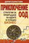 Приключение ООД (2009)