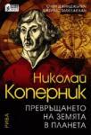 Николай Коперник: Превръщането на Земята в планета (2009)