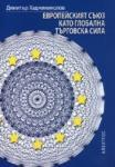 Eвропейският съюз като глобална търговска сила (2008)