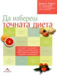 Да избереш точната диета (2008)