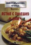 Микровълнова фурна: Ястия с пилешко и дивеч (2009)