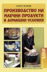 Производство на млечни продукти в домашни условия (2009)