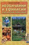 Необичайни и ефикасни пчеларски практики (2009)