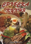 Сръбска кухня (2009)