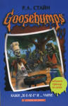 "Goosebumps: Кажи ""Зе-е-ле-е"" и. . . умри! (2008)"