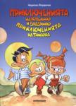Приключенията на Красимир и Владимир. Приключенията на Тамарка (2008)
