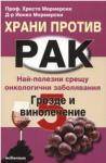 Храни против рак 5: Грозде и винолечение (2008)