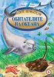 Обитателите на океана (2008)
