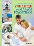 Училище за млади родители + DVD с видеокурс (2008)