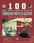 100 неща, които трябва да знаем за техническия прогрес на България Т. 10 (2008)