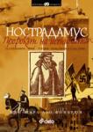 Нострадамус - пророкът на истината (2008)