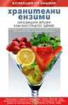 Хранителни ензими (2008)