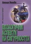 Екологични аспекти на сигурността (2008)