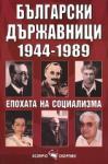 Български държавници 1944-1989 (2008)
