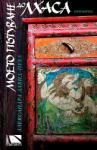 Моето пътуване до Лхаса (2008)
