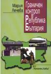 Граничен контрол в Република България (2008)