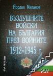 Въздушните войски на България през войните 1912-1945 г (2008)