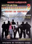 Абстрактна справедливост 2: Пътят на костите (2008)