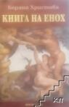 Книга на Енох (2008)