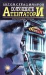 Солунските атентатори (ISBN: 9789548152068)