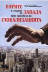 Парите и смъртта на Запада през призмата на глобализацията (2008)