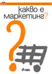 Какво е маркетинг? (2008)