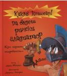 Да бъдеш римски гладиатор (2008)