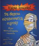 Какъв кошмар: Да бъдеш египетска мумия (2008)