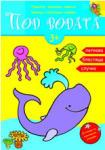 Под водата - книжка с блестящи стикери (2008)