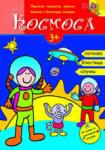 Да изследваме космоса - книжка с блестящи стикери (2008)
