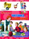 Весела читанка: Професиите (2008)