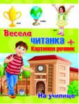Весела читанка: На училище (2008)