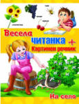 Весела читанка: На село (2008)