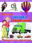 Весела читанка: Превозните средства (2008)