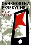 Обикновена екзекуция (2008)