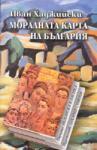 Моралната карта на България (2008)