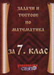 Задачи и тестове по математика за 7. клас (2008)