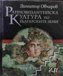 Ранновизантийска култура по българските земи ІV-VІ век (2008)