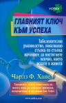 Главният ключ към успеха (2008)